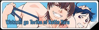 watashi-ga-toriko-ni-natte